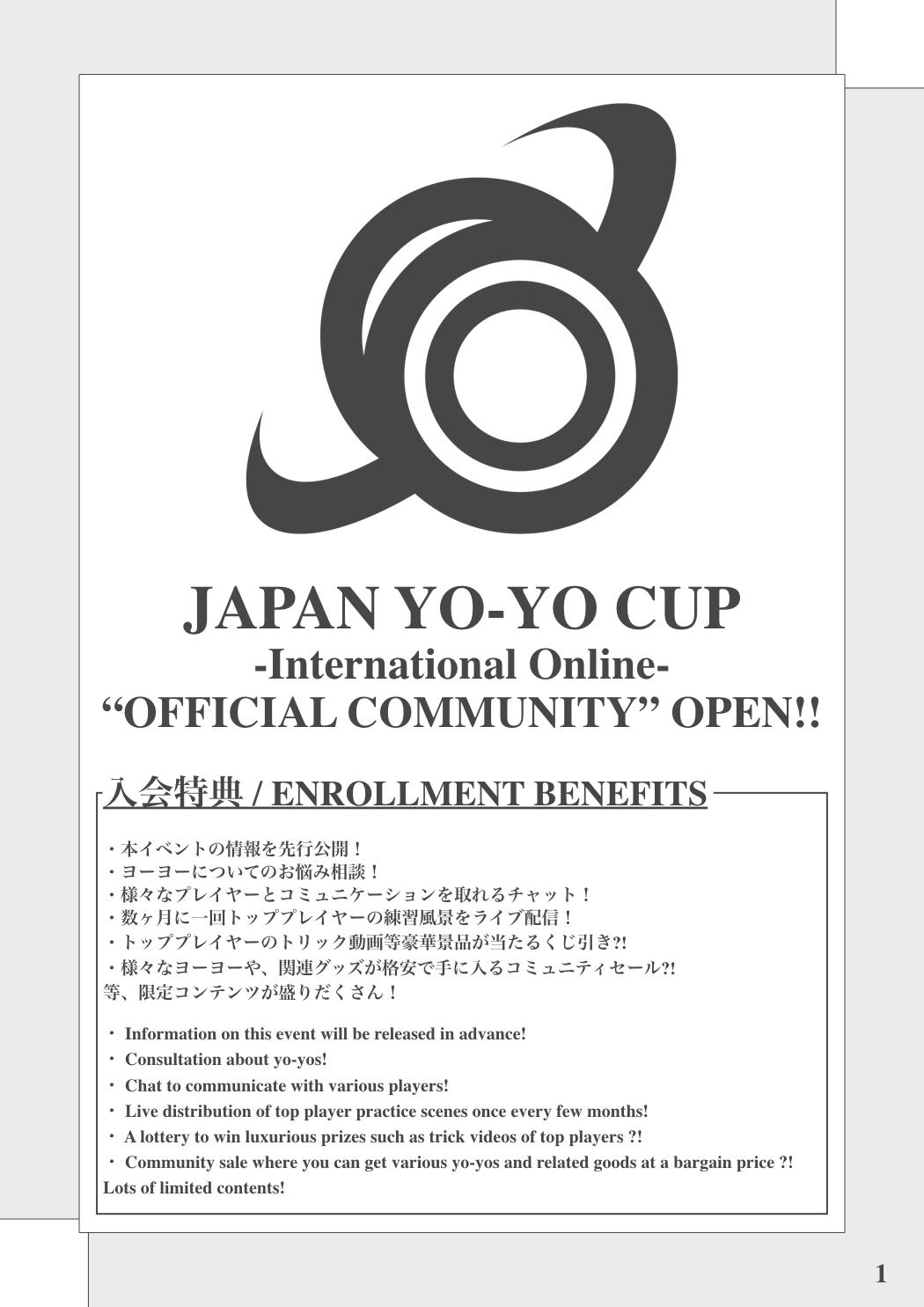 """JAPAN YO-YO CUP"" オフィシャルコミュニティ開設! / Official Community Open!"