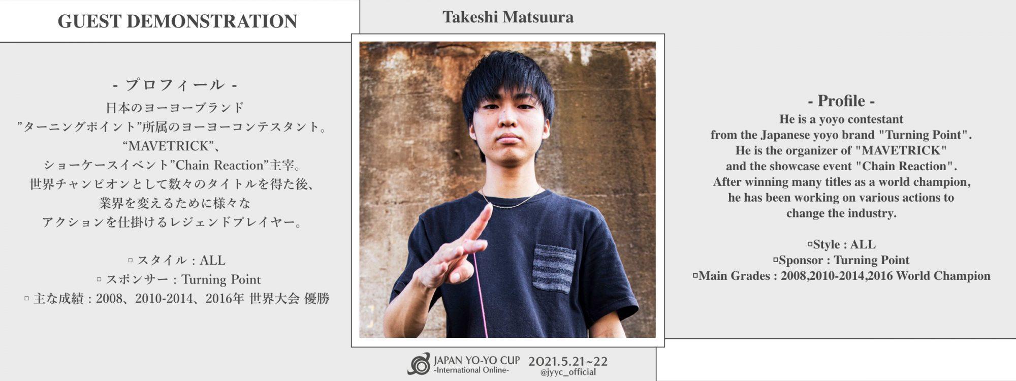 #JYYCIO 2021 ゲストデモンストレーションプレイヤー紹介! / Guest demonstration player introduction!